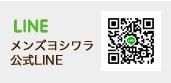 メンズヨシワラ 公式LINE